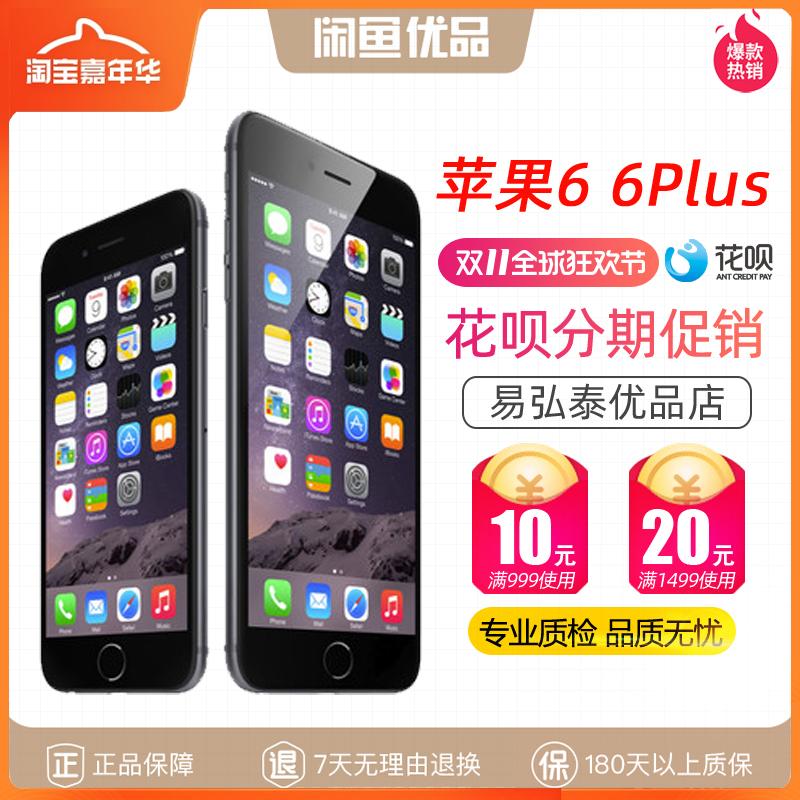 二手Apple/蘋果iPhone6代6p全網通4G三6sPlus國行6s官換機2手機7P
