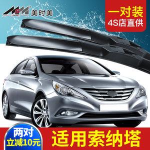 适用北京现代索八8雨刮器片原装原厂胶条12款索纳塔九9代汽车雨刷
