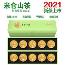 四川广元旺苍茶叶米仓山茶绿茶2021新茶春茶特级有机子竹高端礼盒