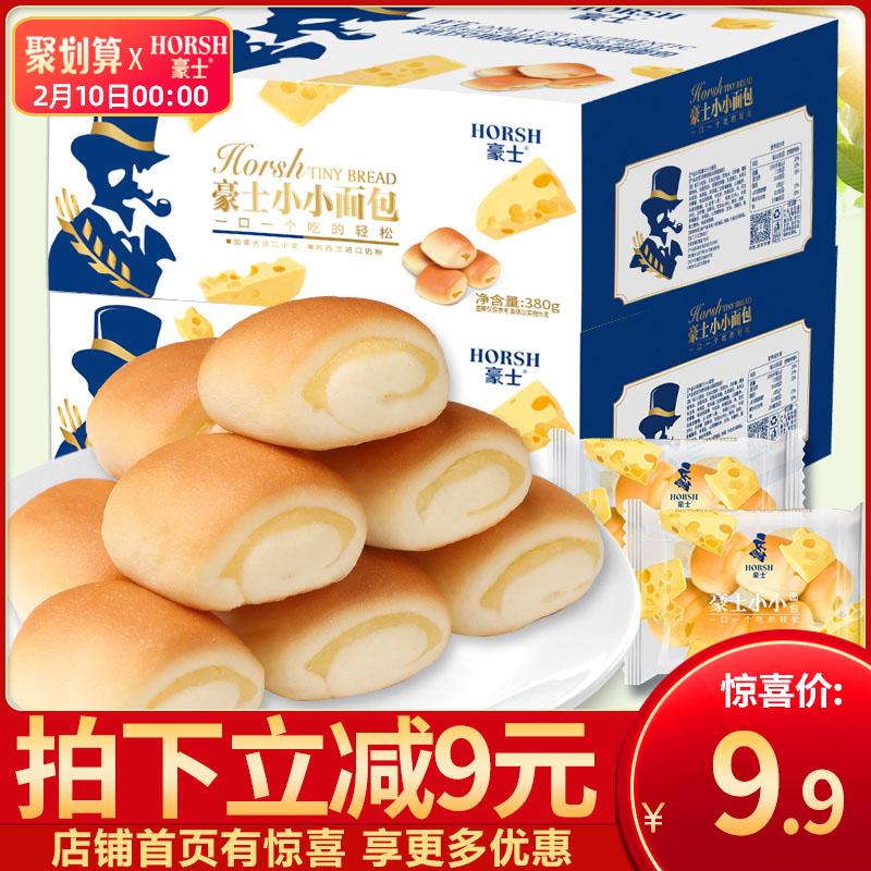 豪士小小面包网红年货置办早餐乳酸菌口袋蛋糕休闲零食品小吃整箱