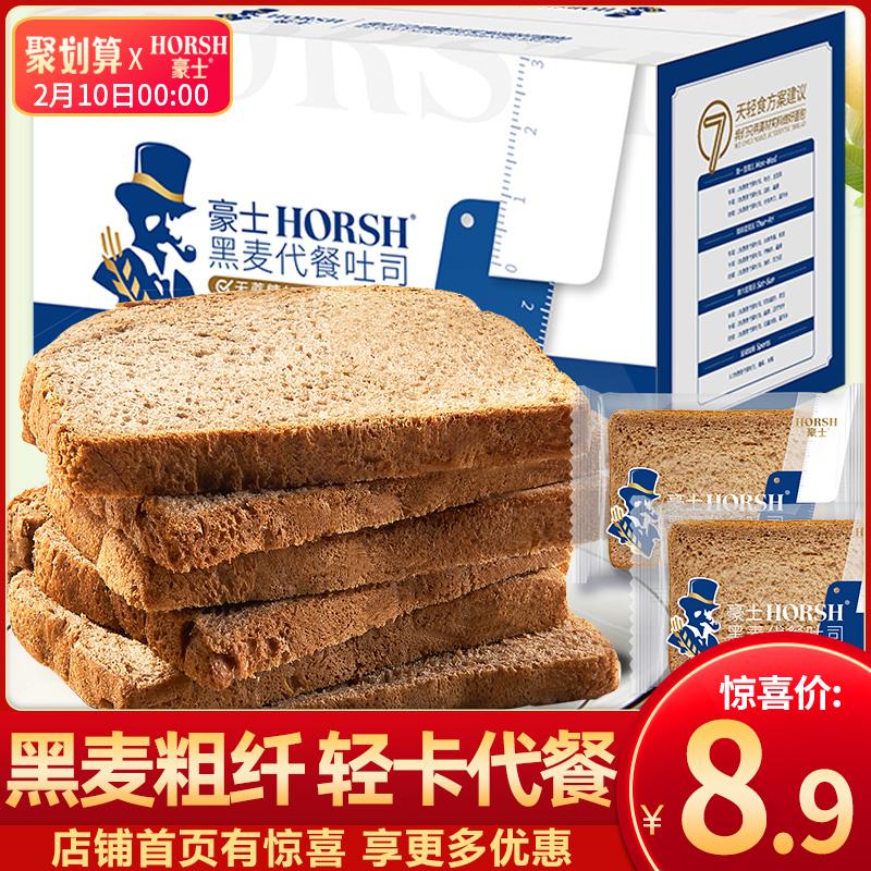 豪士黑麦全麦面包0代餐低卡脂肪吐司粗粮饱腹零休闲小零食品整箱
