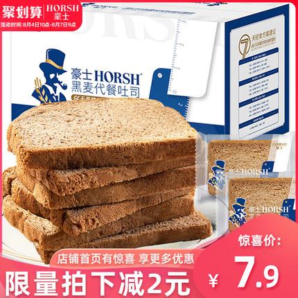 豪士黑麦全麦面包0代餐低卡吐司早餐脂肪饱腹热量休闲小零食整箱