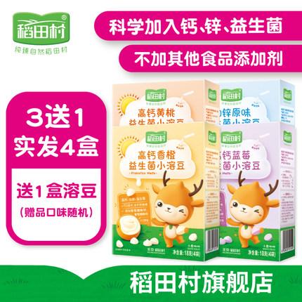 稻田村酸奶溶豆溶豆豆宝宝食品酸奶宝宝零食溶豆3送1不送婴儿辅食