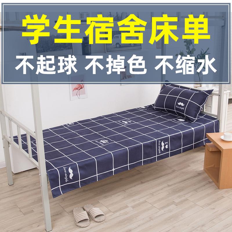 学生宿舍单件学校上下铺单人床单