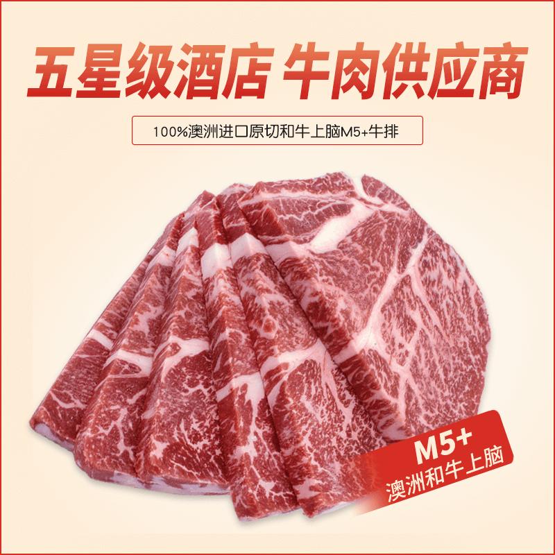 澳洲进口黑毛和牛上脑雪M5+雪花牛肉原切沙朗牛排500g新鲜生牛扒