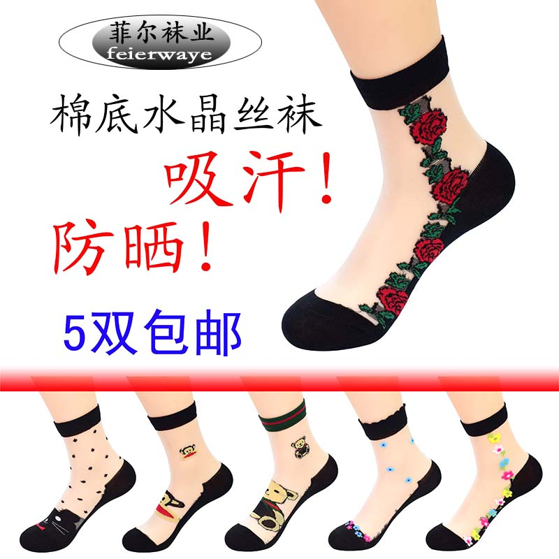 Socks children ice silk socks cotton bottom ultra thin crystal anti hook silk transparent invisible lace Korean version glass stockings wear resistant