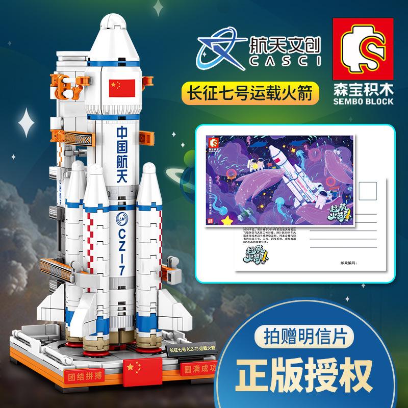 森宝203015长征七号运载火箭模型航天系列儿童益智力拼装积木玩具