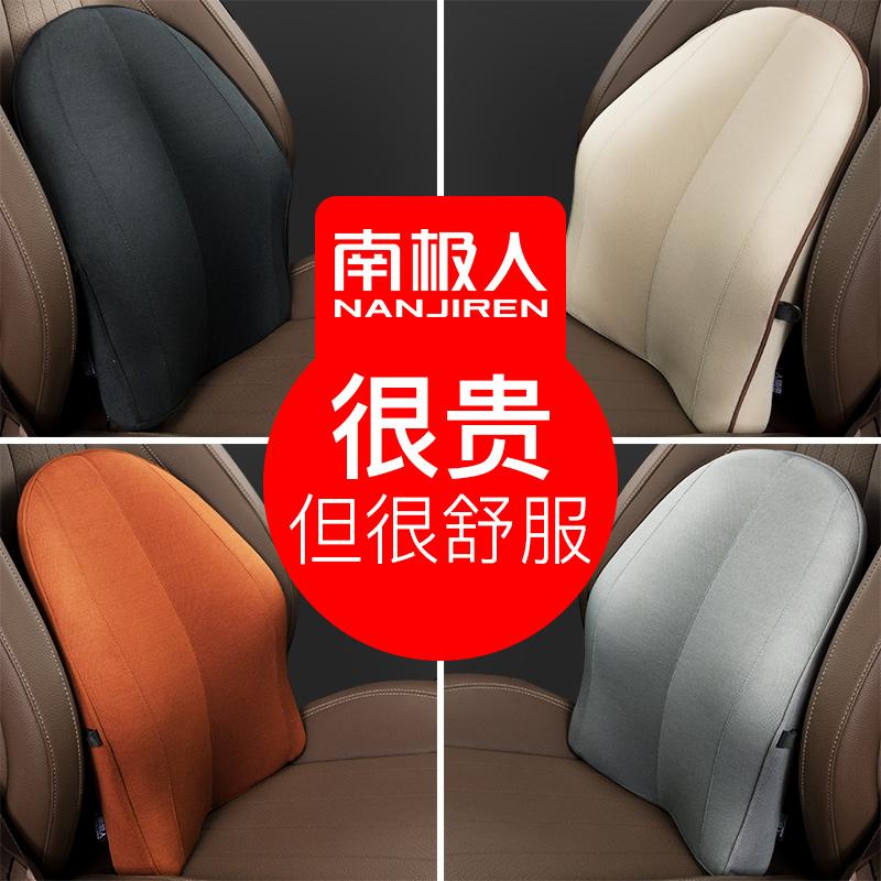 南极人汽车腰靠护腰靠枕靠垫腰垫办公座椅腰部支撑枕车用头枕套装