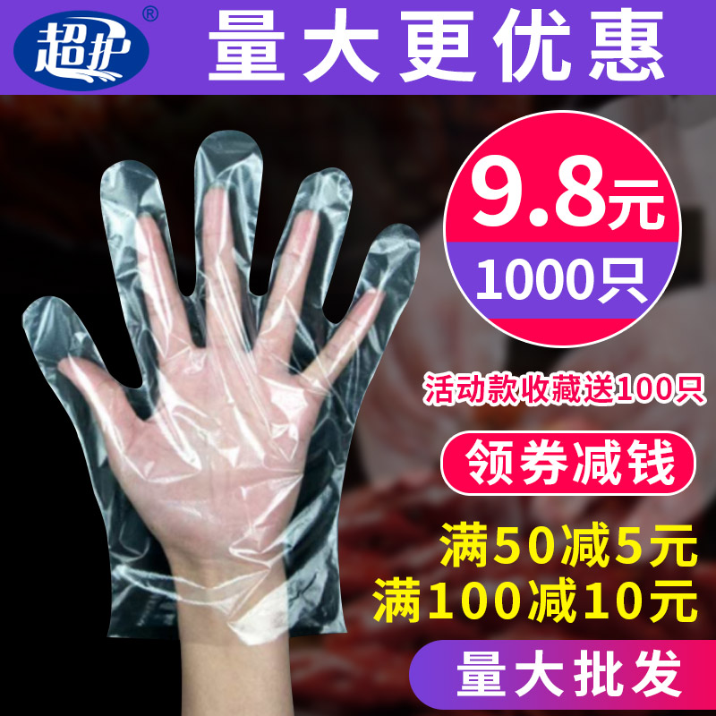 一次性手套食品餐饮薄膜透明加厚塑料PVC家用1000只装手膜手套pe