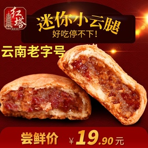 云腿月饼小月饼整箱云腿小饼宣威火腿云南酥饼纸包老式手工老味道