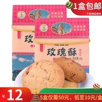 玫瑰酥饼糕点手工传统老式云南特产点心玉溪特产宫廷中式传统糕饼