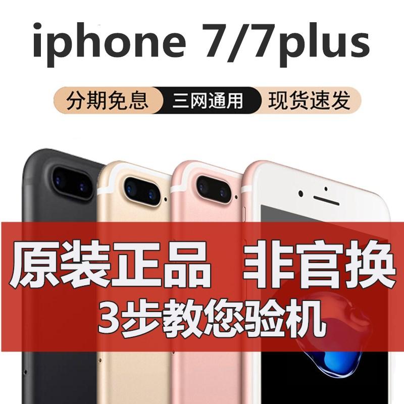 全新 Apple/苹果 iPhone 7 Plus国行正品苹果7代7P全网通4G手机