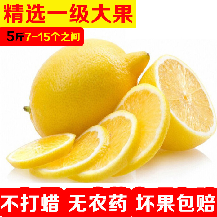 安岳新鲜黄柠檬一级5斤装榨汁切片(非品牌)