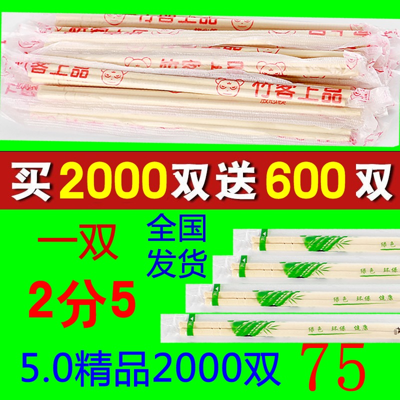 Disposable chopsticks package mail commercial take out tableware restaurant packing thickened round chopsticks ordinary diy2000 pairs