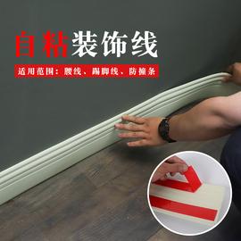 自粘踢脚线欧式防撞地脚线卧房客厅立体顶角线软加厚墙贴防水腰线