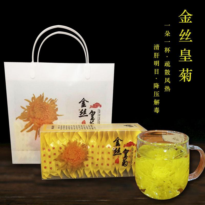 大朵金丝皇菊花茶一朵一杯独立袋装40朵2盒礼盒装