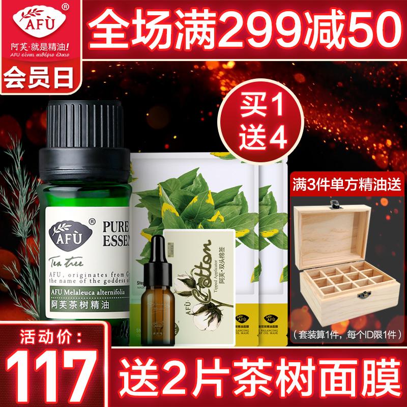 阿芙澳洲茶树精油祛痘粉刺淡化面部痘印