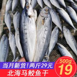 北海特产马鲛鱼干500g海鲜干货鲅鱼干咸鱼干晒风干整条海鱼海产品