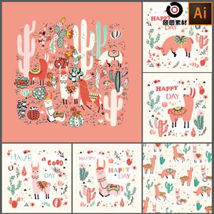 卡通手绘神兽草泥马羊驼仙人掌植物花卉插画装饰画AI矢量设计素材