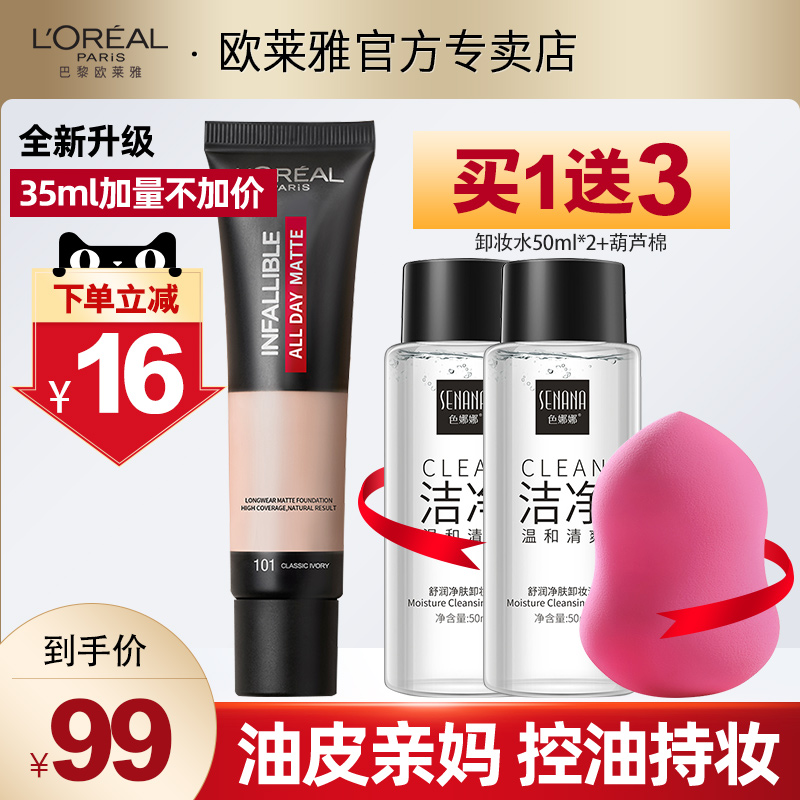 L'OREAL 24 hour foundation fluid control oil matte Concealer moisturizing BB cream, oil skin mother official flagship store authentic