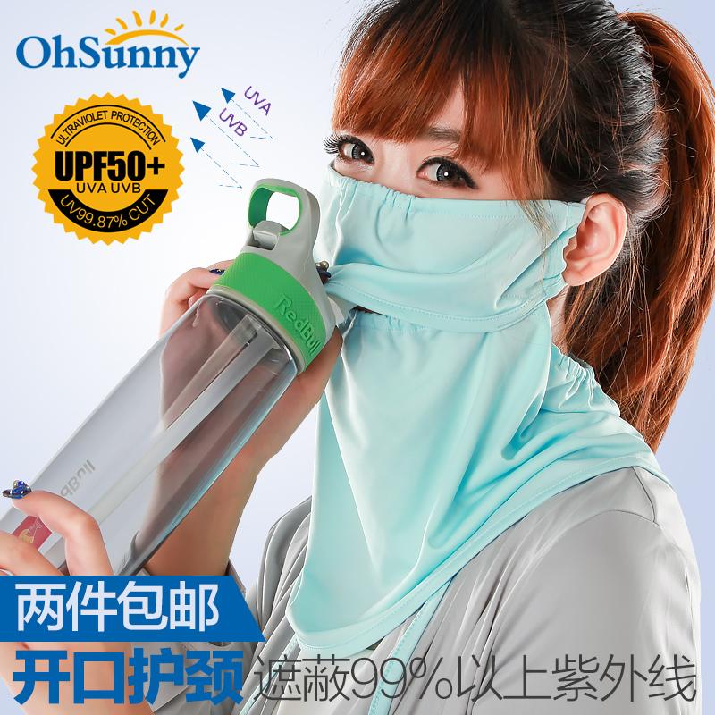Солнцезащитный крем маска для лица все лицо лето на открытом воздухе тонкая модель пыленепроницаемый воздухопроницаемый защита от ультрафиолетовых лучей верховая езда затенение мужской и женщины шея маска для лица