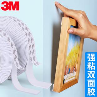 3M双面胶强力无痕加厚泡沫棉办公广告照片墙车用饰品海绵双面胶带