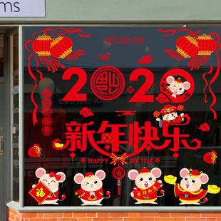 旦场景布置橱窗贴画过年装 新年贴纸春节玻璃门贴2020鼠年元 饰窗花
