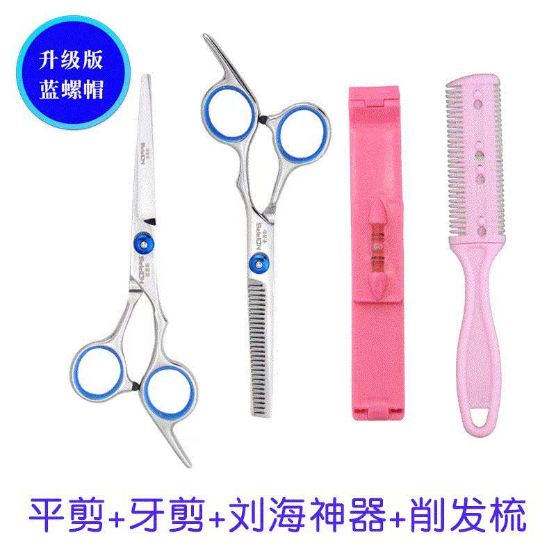 左手全套齐刘海剪刀工具店头发手动静音工具理发师套装家庭装理发