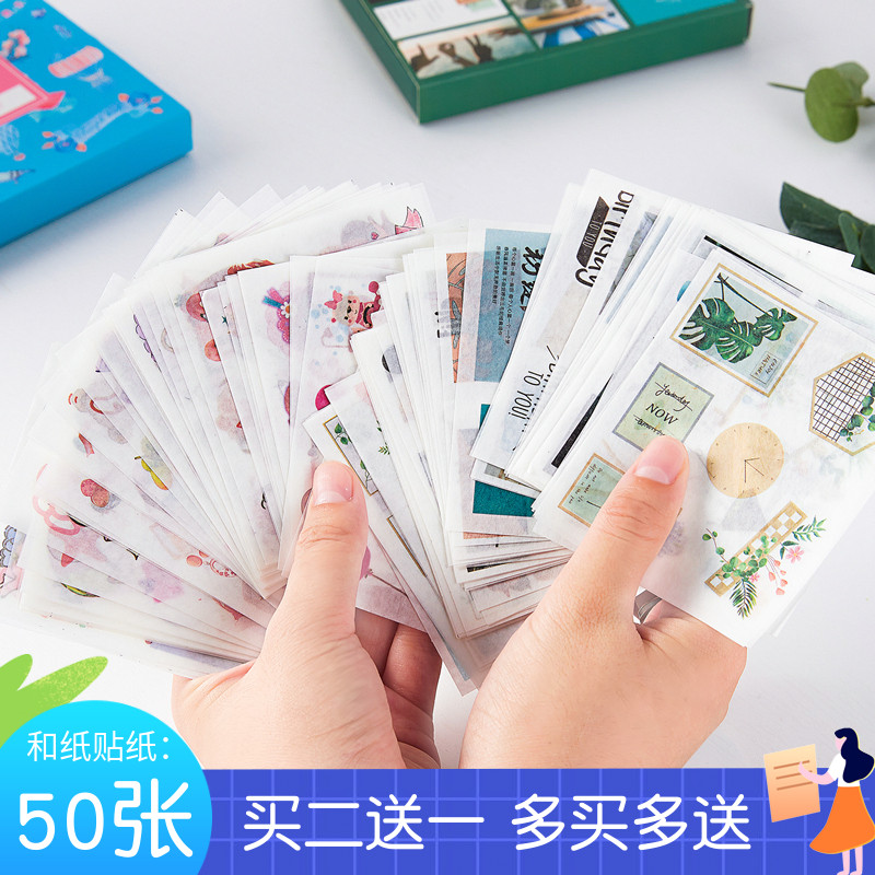 (用3.2元券)50张手帐少女心可爱手账本diy和纸