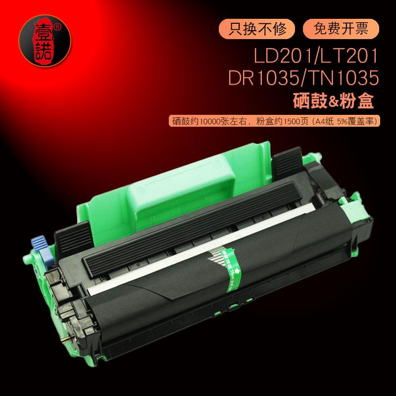 壹诺适用联想LJ2205 2206墨粉盒M7206W M7206 2051 7256WHF 7216 M7216NWA打印机硒鼓LT201粉盒LD201硒鼓墨盒