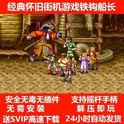 电脑版街机模拟器游戏铁钩船长单机游戏PC版下载MAME街机游戏合集