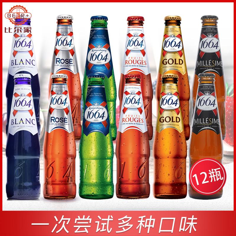 119.00元包邮法国进口1664玫瑰味桃红果味白啤酒