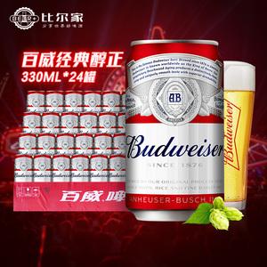 Budweiser百威啤酒330ml百威美式拉格24罐啤酒罐装整箱装