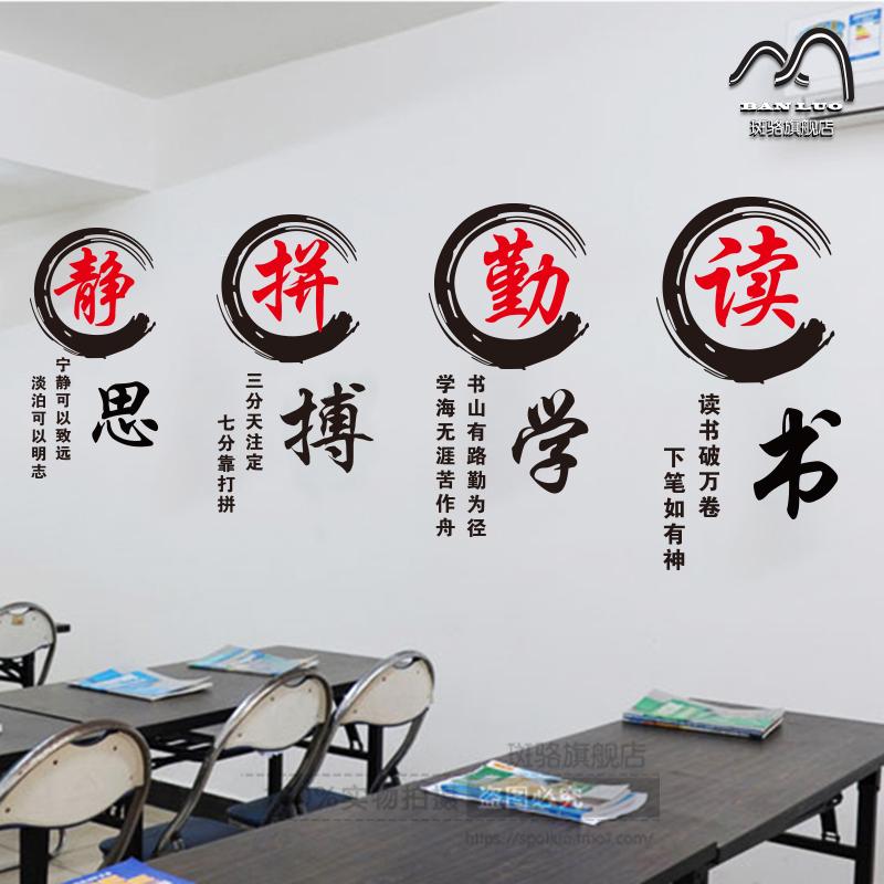 学校教室班级标语励志文字辅导班布置墙贴纸公司办公室文化装饰贴