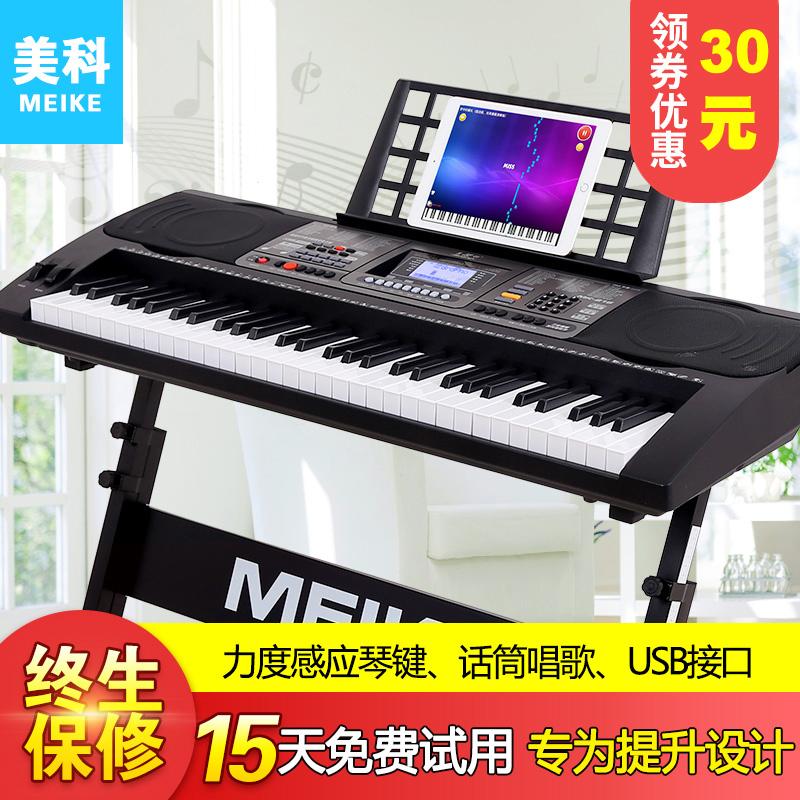 美科979电子琴钢琴键61键力度教学琴成人儿童初学智能教学考级
