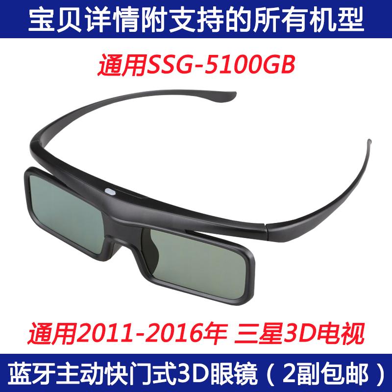 Общий samsung bluetooth господь действуя 3D очки SSG-5100GB/JU7800/JS9800/9900/8000