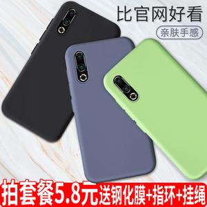 魅族16s 16spro保护套软硅胶手机壳