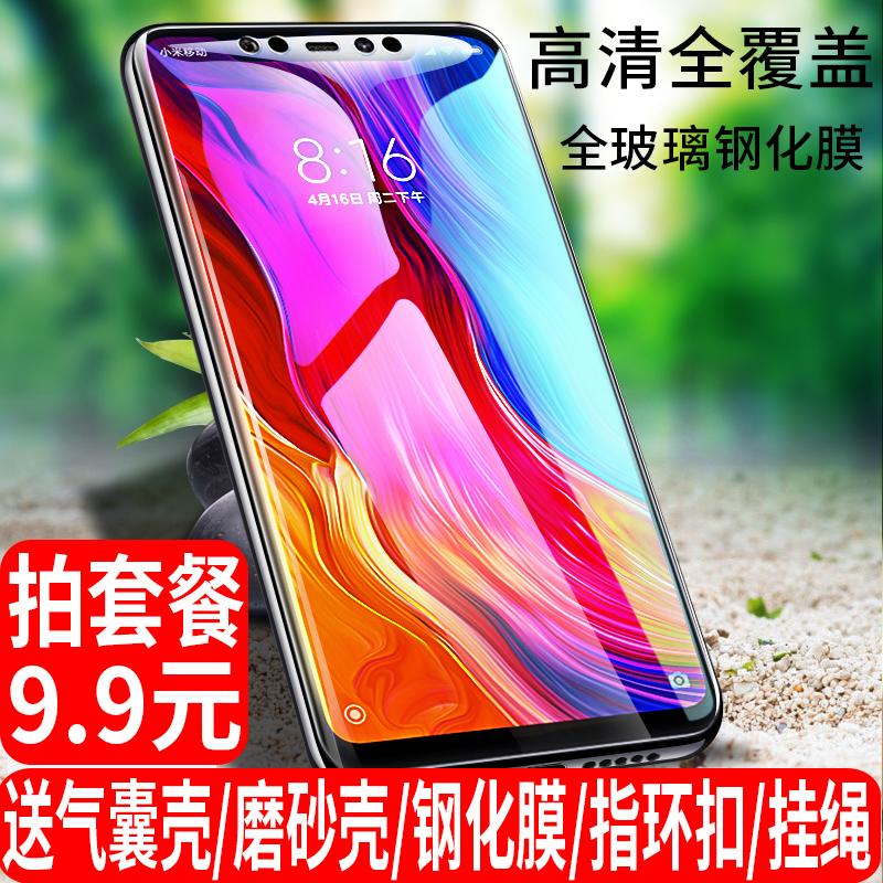 魅族x8钢化魅蓝x8高清前手机膜(非品牌)