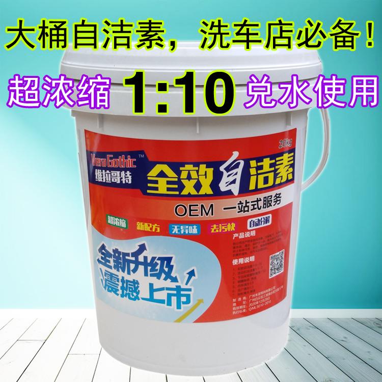 20公斤��全效自��素免擦拭清洗�┏��P液�胎�F粉洗�液大桶20升