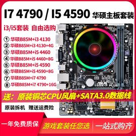 Intel/英特尔i5 4590四核+华硕B85M主板CPU套装i3/i74790台式机套图片