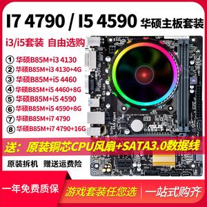 Intel/英特尔i5 4590四核+华硕B85M主板CPU套装i3/i74790台式机套