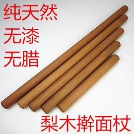 假一罚十 梨木擀面杖 擀面棍 实木 擀面棒 压面棍 大小号杆饺子皮