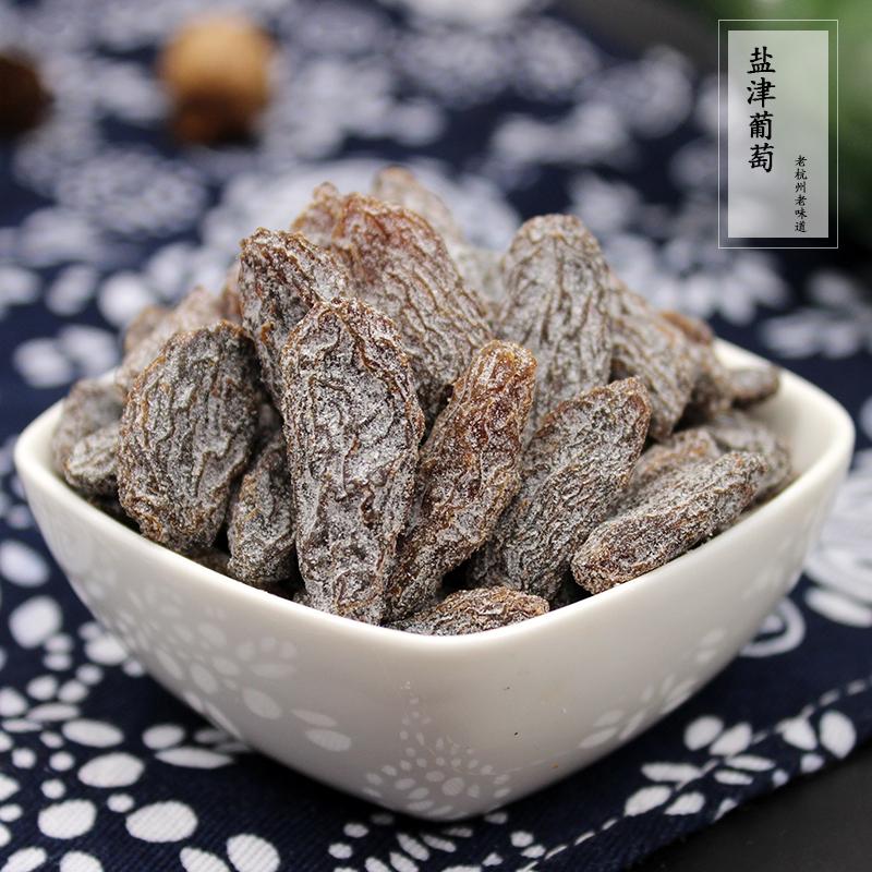 杭州特产盐津葡萄干无籽葡萄 500g老味蜜饯果脯干特产休闲零食