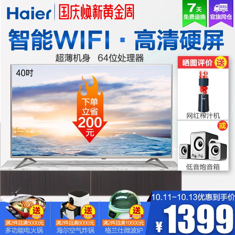 40英寸智能网络卧室客厅液晶平板电视机彩电Haier/海尔 LE40A31