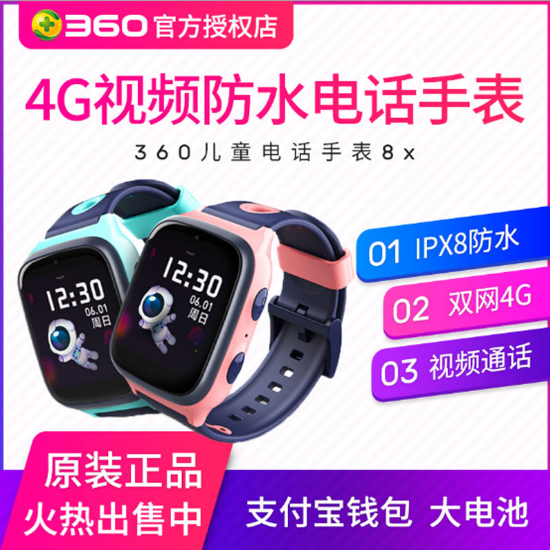 360 childrens telephone watch 9x8 intelligent video call students swimming waterproof positioning 4G all Internet access