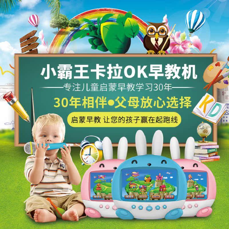 小霸王早教机儿童9寸触摸屏2-7岁生日礼物可充电下载蓝牙故事机