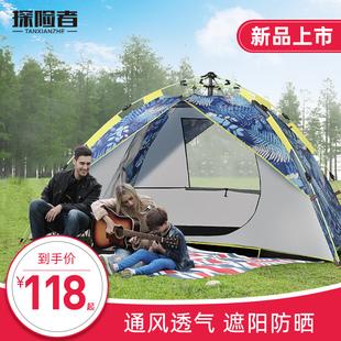 探险者全自动帐篷户外室内露营野营野外加厚防暴雨遮阳房单人双人图片