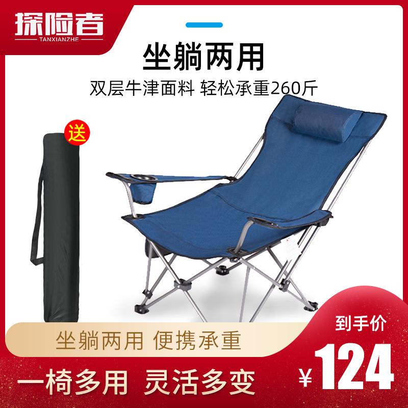 探险者户外折叠椅子便携午休靠背休闲躺椅露营沙滩椅钓鱼凳导演椅