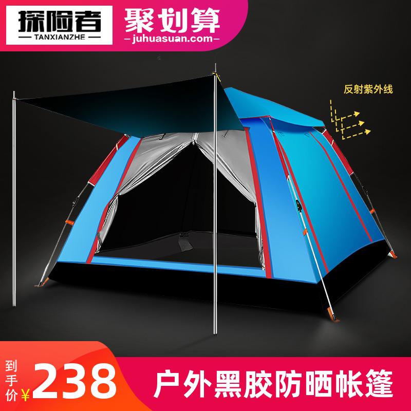 探险者帐篷户外3-4人全自动二室一厅2人露营野外加厚防雨野营5-8