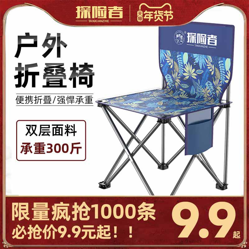 焙克嘉折叠椅凳值得买吗